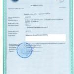Св_доцтво право власност_